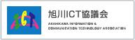 旭川ICT協議会