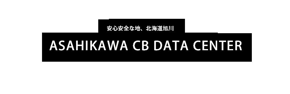 旭川CBデータセンター