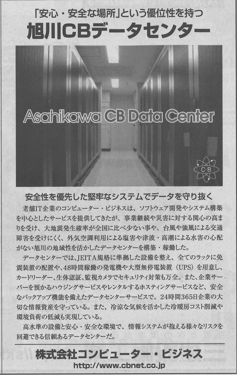 日経産業新聞 20151130