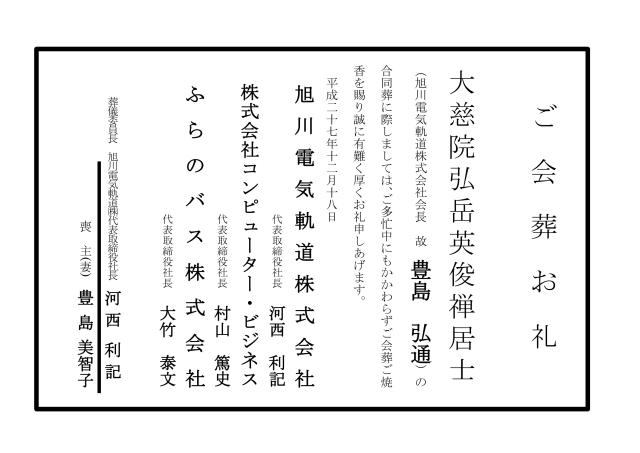 gokaisouorei