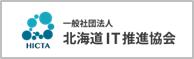 北海道IT推進協会